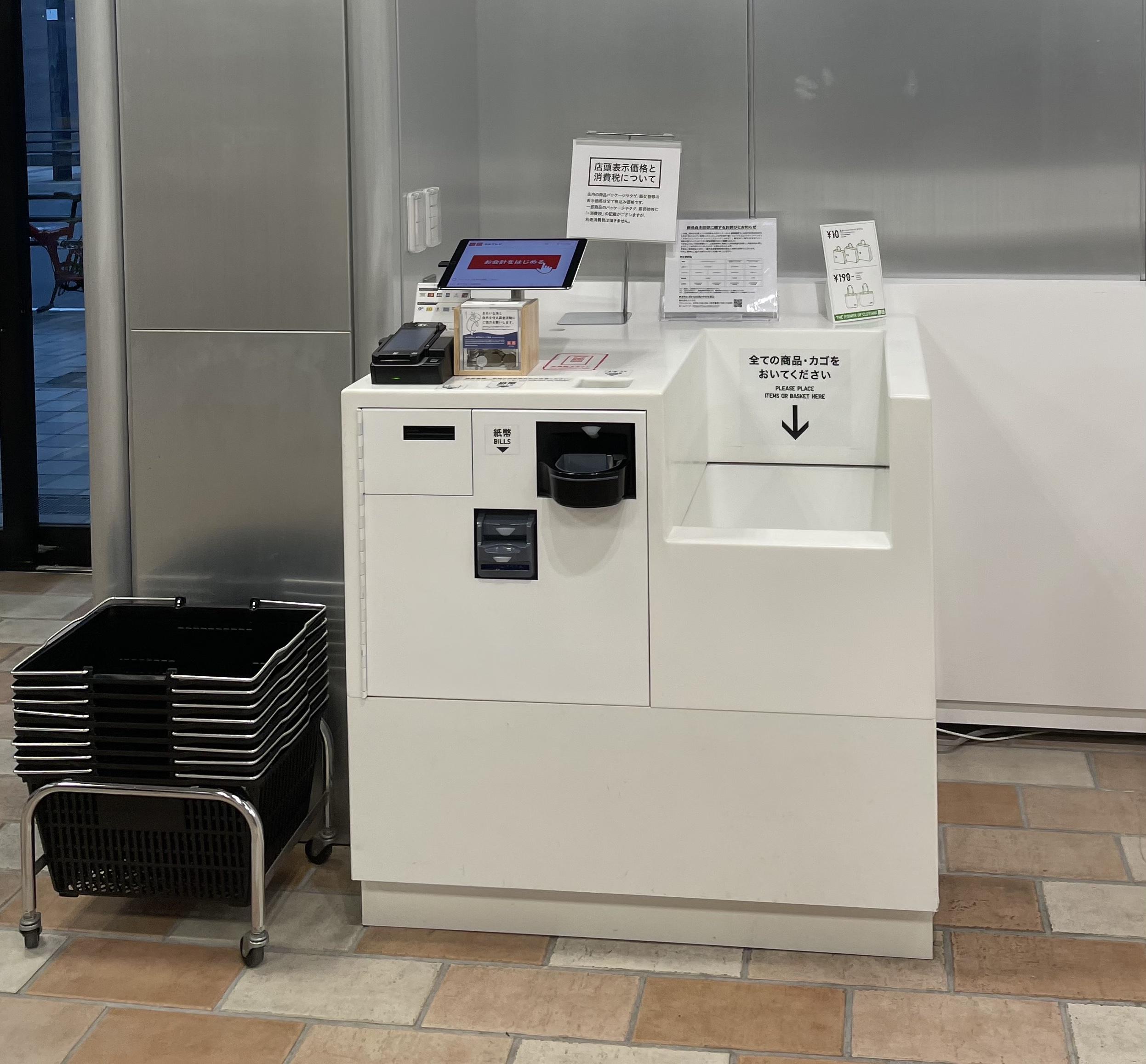 UNIQLO checkout machine